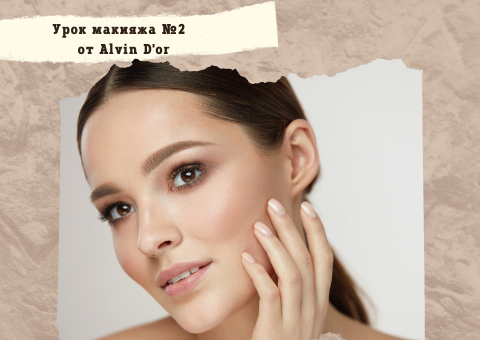 Урок макияжа № 2