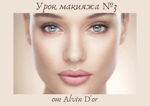 Урок макияжа №3