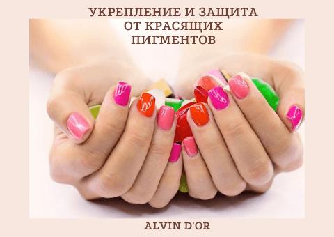 Укрепление и защита от красящих пигментов